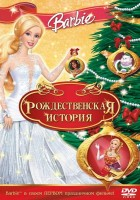 Барби рождественская история (DVD) / Barbie in a Christmas Carol