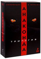 Анаконда: Трилогия (3 DVD) / Anaconda