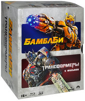 Бамблби / Трансформеры. Коллекция 6 фильмов. (14 Blu-Ray) / Bumblebee / Transformers / ransformers: Revenge of the Fallen / Transformers: Dark of the Moon / Transformers: Age of Extinction / Transformers: The Last Knight