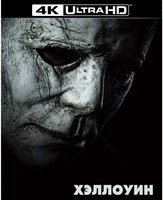 Хэллоуин (Blu-Ray 4K Ultra HD) / Halloween