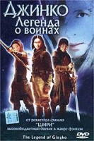 DVD Джинко. Легенда о воинах / Danjeogbiyeonsu / Gingko Bed 2