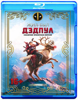 Blu-Ray Жил-был Дэдпул (Blu-Ray) / Once Upon A Deadpool