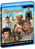 Кин-дза-дза! (Blu-Ray) Мосфильм. Лев Перфилов