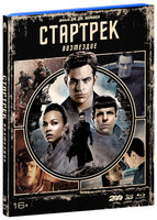 Стартрек: Возмездие (Real 3D Blu-Ray + Blu-Ray) + артбук / Star Trek Into Darkness