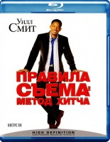Правила съема: Метод Хитча (Blu-Ray) / Hitch