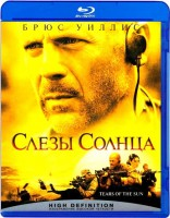 Слезы Солнца (Blu-Ray) / Tears Of The Sun
