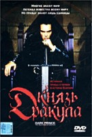 DVD Князь Дракула / Dark Prince: The True Story of Dracula