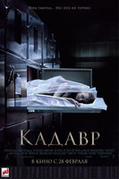 DVD Кадавр / The Possession of Hannah Grace