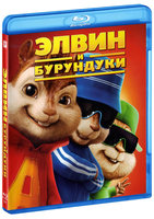 Элвин и бурундуки (Blu-Ray) / Alvin and the Chipmunks