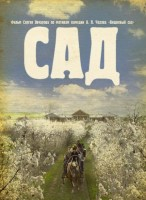 Сад (DVD)