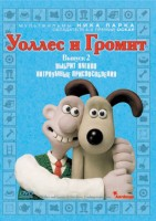 Уоллес и Громит. Выпуск 2 (DVD) / Wallace and Gromit: A close shave. Cracking contraptions