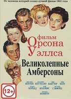Великолепные Амберсоны (DVD) / The Magnificent Ambersons