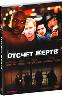 Отсчет жертв (DVD) / Body Count / The Split