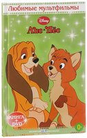 Лис и пес (+ книга) (DVD) / The Fox and the Hound