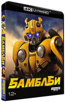 Бамблби + артбук (Blu-Ray 4K Ultra HD) / Bumblebee