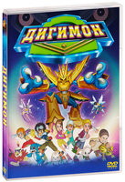 Дигимон (DVD) / Digimon: Digital Monsters