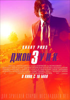 Джон Уик 3 (DVD) / John Wick: Chapter 3 - Parabellum