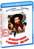 Приключения раввина Якова (Blu-Ray) / Les Aventures de Rabbi Jacob / The Mad Adventures of 'Rabbi' Jacob