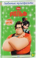 Ральф (+ книга) (DVD) / Wreck-It Ralph