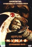 DVD Мумия. Древнее зло / Ancient Evil: Scream of the Mummy