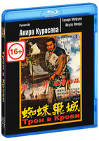 Трон в крови (Blu-Ray) / Throne of Blood