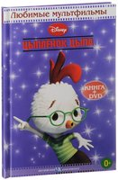 Цыпленок Цыпа (DVD + книга) (DVD) / Chicken Little