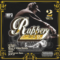 MP3 (CD) Rapper MP3. Часть 2