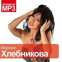 Лучшее на MP3. Хлебникова Марина (MP3) RMG