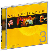 Nautilus Pompilius. CD 3 (MP3)