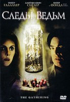 Следы ведьм (DVD) / The Gathering
