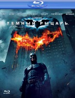 Темный рыцарь (Blu-Ray) / The Dark Knight / Batman: The Dark Knight