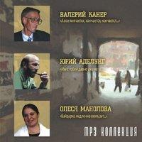 Mp3 коллекция. Валерий Канер, Юрий Аделунг
