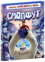 3D Blu-Ray Смолфут (Real 3D Blu-Ray + 2D Blu-Ray) / Smallfoot