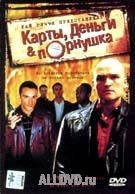 DVD Карты, деньги и пронушка / Lock, stock and a fistfull of jack and jills
