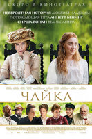Чайка (DVD) / The Seagull