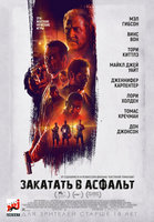 Закатать в асфальт (DVD) / Dragged Across Concrete
