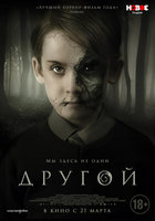 Другой (DVD) / The Hole in the Ground