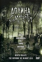 DVD Долина смерти / Death Valley: The Revenge of Bloody Bill