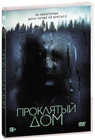 Проклятый дом (DVD) / The Witch in the Window