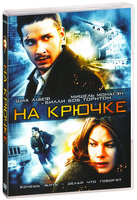 На крючке (DVD) / Eagle Eye