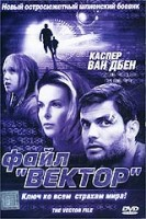 Файл `Вектор` (DVD) / The Vector File
