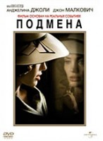 Подмена (DVD) / Changeling