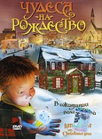 DVD Чудеса на Рождество / Littlest Light on Christmas Tree