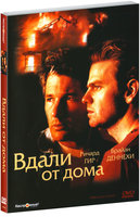 Вдали от дома (DVD) / Miles from Home/ Farm of the Year