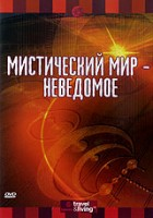 DVD Travel & Living: Мистический мир. Неведомое / Mysterious Journeys. The Unknown