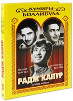 DVD Радж Капур: Лушие фильмы (4 DVD) / Anari / Around the World / Dharam Karam / Teesri Kasam