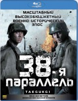 38-я параллель (Blu-Ray) / Taegukgi hwinalrimyeo / Brotherhood