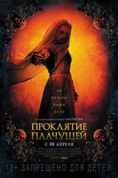 Проклятие плачущей (DVD) / The Curse of La Llorona