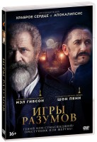 Игры разумов (DVD) / The Professor and the Madman