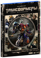 Трансформеры: Эпоха истребления (3D+2D) + артбук (Real 3D Blu-Ray + 2 Blu-Ray) / Transformers: Age Of Extinction